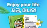 [넥서스] 지금/인조이 여행가이드북 시리즈('해킹 방지 여권커버' 증정(추가결제시))