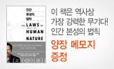 인간 본성의 법칙 출간 기념 이벤트(행사도서 구매 시 메모지 증정(포인트 차감))