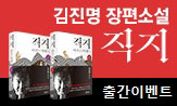 <직지> 출간이벤트(행사도서 구매 시 볼펜 북마크 증정)