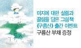 <구름산> 부채 증정 이벤트(행사도서 구매 시 부채 증정(포인트 차감))