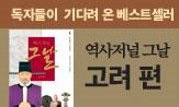 역사저널 그날 연필세트 증정 이벤트(행사도서 구매 시 연필 세트 증정(포인트 차감))