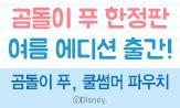 곰돌이 푸 에세이 여름 에디션 출간이벤트 (행사도서 구매 시 쿨썸머 파우치 증정 )