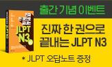 『진짜 한 권으로 끝내는 JLPT N3』 출간 이벤트('JLPT 오답노트' 증정(추가결제시))