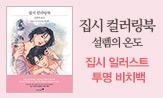 집시 컬러링북 이벤트 (행사도서 구매 시 투명 비치백 증정 )
