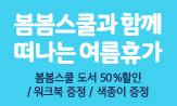 봄봄스쿨 유아 도서 브랜드전(행사도서 구매 시 할인 / 워크북, 색종이 증정(포인트 차감) )