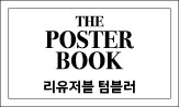 아트 포스터 시리즈 출간이벤트 (행사도서 1권 이상 구매 시 일러스트 리유저블 텀블러 증정 )