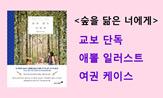 <숲을 닮은 너에게> 여권케이스 증정 이벤트(행사도서 구매 시 여권케이스 증정 )