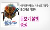 '진짜 진짜 재밌는 작은 생물 그림책' 발행기념 이벤트(행사도서 구매 시 돋보기 볼펜 증정(포인트 차감))