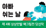 '아빠 쉬는 날' 출간 이벤트(행사도서 구매 시 아빠와 함께 룰렛 게임 증정(포인트 차감))