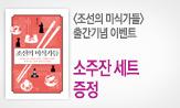 <조선의 미식가들> 소주잔 세트 증정 이벤트(행사도서 구매 시 소주잔 세트 증정(포인트 차감))