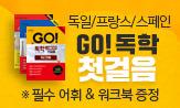 [시원스쿨] GO! 독학 첫걸음 시리즈 이벤트(언어별 필수 어휘&워크북 증정(추가결제시))