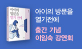 <아이의 방문을 열기전에> 강연회이벤트(해당 강연회 신청시 100명 초청 )