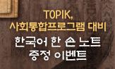 TOPIK, 사회통합프로그램 대비 한국어 한 손 노트 증정 이벤트(행사 도서 구매 시 한 손 노트 증정)
