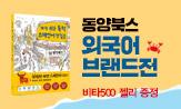[동양북스] 외국어 브랜드전('비타500젤리' 증정(추가결제시))