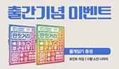<딴짓거리> 출간기념 이벤트(행사도서 구매 시 물게임기 증정(포인트 차감))