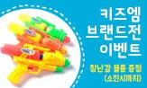 키즈엠 브랜드전 (행사도서 구매 시 장난감 물총 증정 )