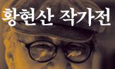 황현산 작가전 (행사도서 구매 시 필사노트 증정 )