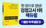 기초부터 심화까지 한 권으로 완성! 에듀윌 검정고시 이벤트(행사 도서 구매 시 사은품 선택(포인트차감))