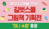 길벗스쿨 그림책 기획전(행사도서 구매 시 미니수첩 증정 (포인트 차감))