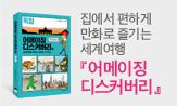 어메이징 디스커버리 시리즈 사은품 이벤(행사도서 구매 시 다기능 볼펜 증정(포인트 차감))