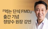 <먹는 단식 FMD> 강연회이벤트 (강연회 신청 시 100명 초)