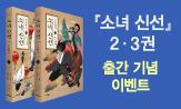 <소녀 신선 2,3권> 동시 출간이벤트 (행사도서 한권 이상 구매 시 소녀 신선 접지 부채 증정 )