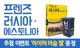 해외여행 가이드북 <프렌즈> 이벤트(Klover 평점/리뷰 이벤트 : 하이퍼 머슬 젤 추첨)