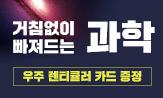 김영사 과학 도서 브랜드전(행사 도서 20,000원 이상 구매 시 우주 렌티큘러 카드 증정)