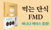 <먹는 단식 FMD> 출간이벤트(행사도서 구매 시 바나나 케이스 증정 )