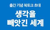 <생각을 빼앗긴 세계> 출간 기념 북토크(북토크 신청 작성 시)