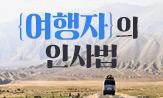 『환타지 없는 여행』(북토크 초대 : 9/6(금), 100명)