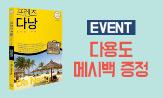 해외여행 가이드북 <프렌즈> 시리즈('다용도 메시백' 증정(추가결제시))