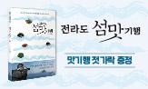 <전라도 섬맛기행> 출간 기념 이벤트(행사도서 구매 시 맛기행 젓가락 증정(포인트 차감))
