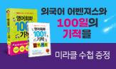 [넥서스] 100일의 기적 시리즈 이벤트('100일의 기적 수첩' 선택(추가결제시) )