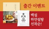 사계절 베이킹 출간 기념 이벤트(행사도서 구매 시 하얀 설탕1kg 증정 / 리뷰 작성 시 베이킹틀 세트 3명 추첨)