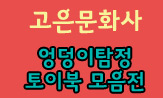 엉덩이 탐정 토이북 출시 기념 이벤트(행사도서 1만원 이상 구매 시 연필세트 또는 색연필 증정(포인트 차감))