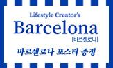 『바르셀로나(Barcelona)』 출간 이벤트('바르셀로나 포스터' 증정(추가결제시))