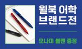 윌북 어학 브랜드전('모나미 볼펜' 증정(추가결제시))