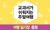 [길벗] 가족여행 도서전('여행일기장' 증정(추가결제시))