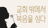 크리스천 라이프 기획 이벤트 (행사도서 중 읽고 싶은 도서 제목, 이유 댓글 작성 시 5명 커피기프티콘 증정)