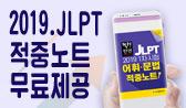 JLPT 2019 1차 시험 어휘문법 적중노트 무료 증정 이벤트(전 고객 어휘문법 적중노트 전자책 무료 다운로드 가능)