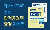 위포트 GSAT 기획전 삼성 합격응원팩 증정 이벤트(이벤트 페이지 방문 시 총 5종 혜택 제공)