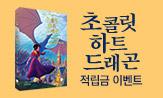 <초콜릿 하트 드래곤> 출간 이벤트(기대평 작성 시 3천원 적립금 추첨 증)