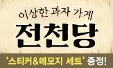 <이상한 과자 가게 전천당.1,2> 베스트셀러 기념 이벤트(행사도서 구매 시 스티커&메모지 세트 증정(포인트 차감))