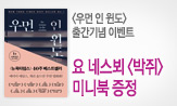 <우먼 인 윈도> 출간이벤트 (행사도서 구매 시 <박쥐> 미니북 증정 )
