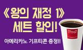 왕의재정+왕의재정학교워크북 세트 이벤트 (행사도서 북로그 리뷰 작성 시 5명 아메리카노 기프티콘 증정)