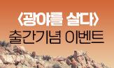 <광야를 살다> 출간이벤트 (행사도서 기대평 작성 시 5명 아메리카노 증정 )