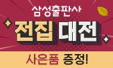 삼성출판사 x 교보문고 전집대전(행사도서 구매 시 손인형책 증정(포인트 차감))