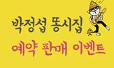 똥시집 예약 판매 이벤트(행사도서 구매 시 사인본 증정/ 똥시 악보집 증정(포인트 차감))