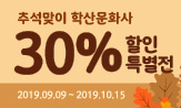 추석맞이 학산문화사 30% 할인 특별전(행사도서 구매 시 30% 할인 )